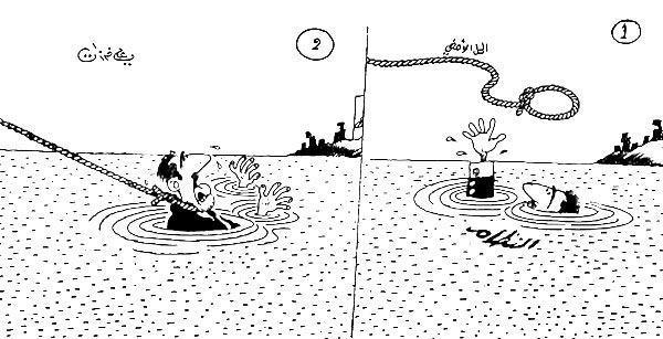 Ali Ferzat Cartoon